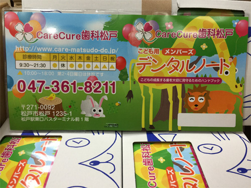 Care Cureキッズクラブ