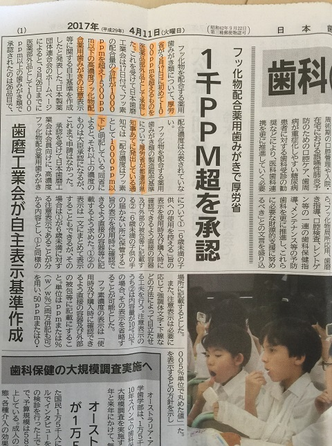 日本のフッ素濃度。欧米基準に!!