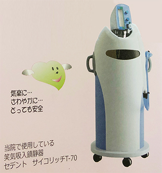 当院で使用している笑気吸入鎮静器 セデント サイコリッチT-70