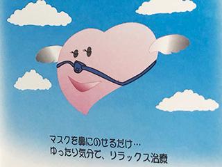 マスクを鼻にのせるだけ… ゆったり気分で、リラックス治療