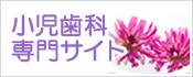 医療法人社団 博歯会 Care Cure歯科松戸 小児歯科専門サイト