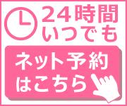 松戸駅のCare Cure歯科松戸 歯科/歯医者の予約はEPARK歯科へ